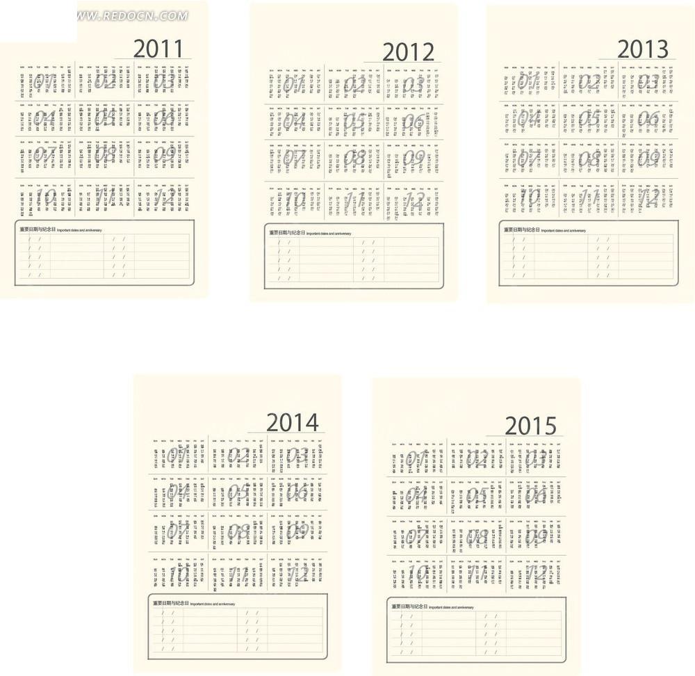 2011至2015年日历模板矢量图ai免费下载图片