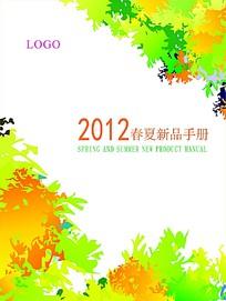 2012春夏新品手册宣传海报