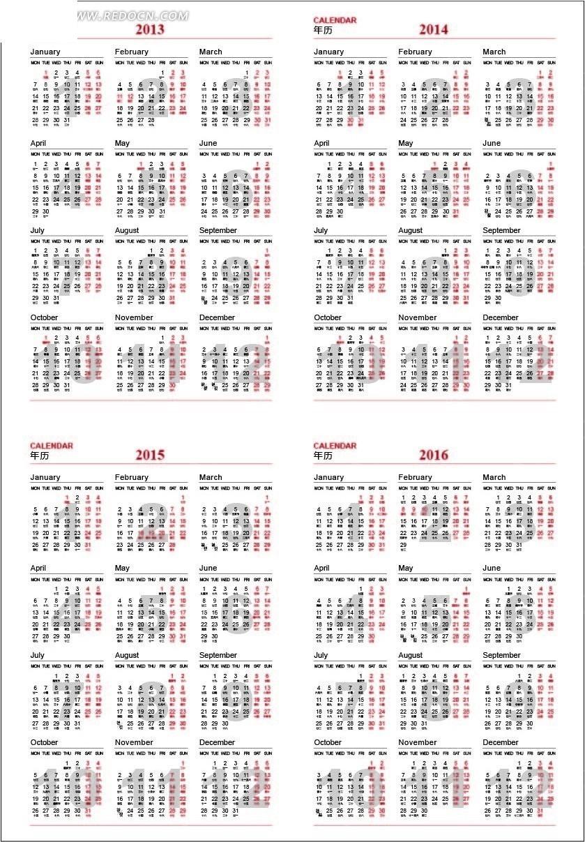 记载日期 月历图片