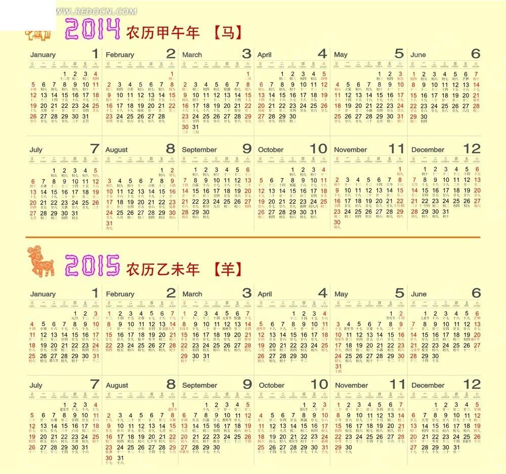2015年日历设计模板矢量图图片