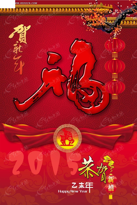 2015年福字日历模板