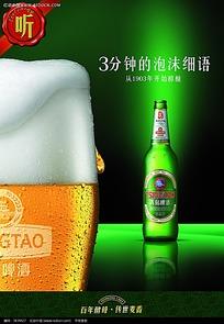 3分钟的泡沫细语啤酒广告海报