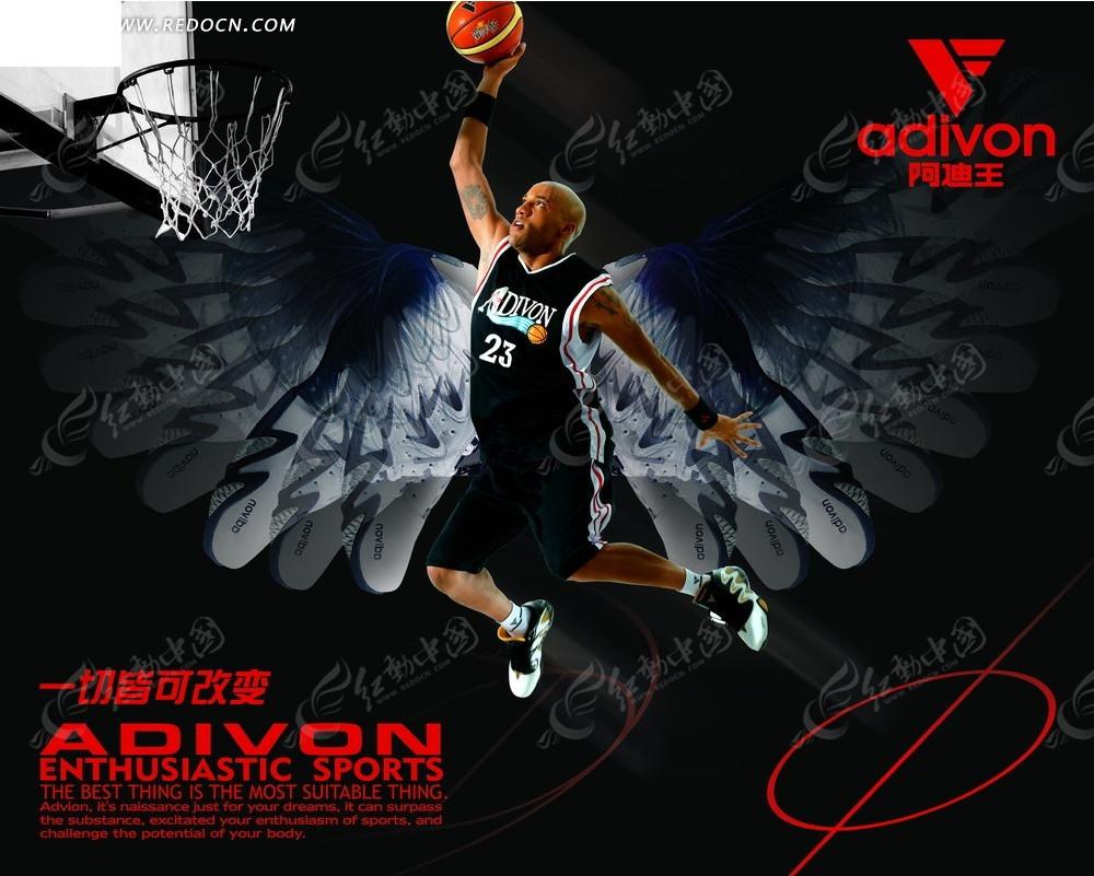 阿迪王篮球鞋海报