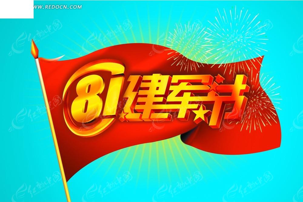 八一建军节宣传海报模板
