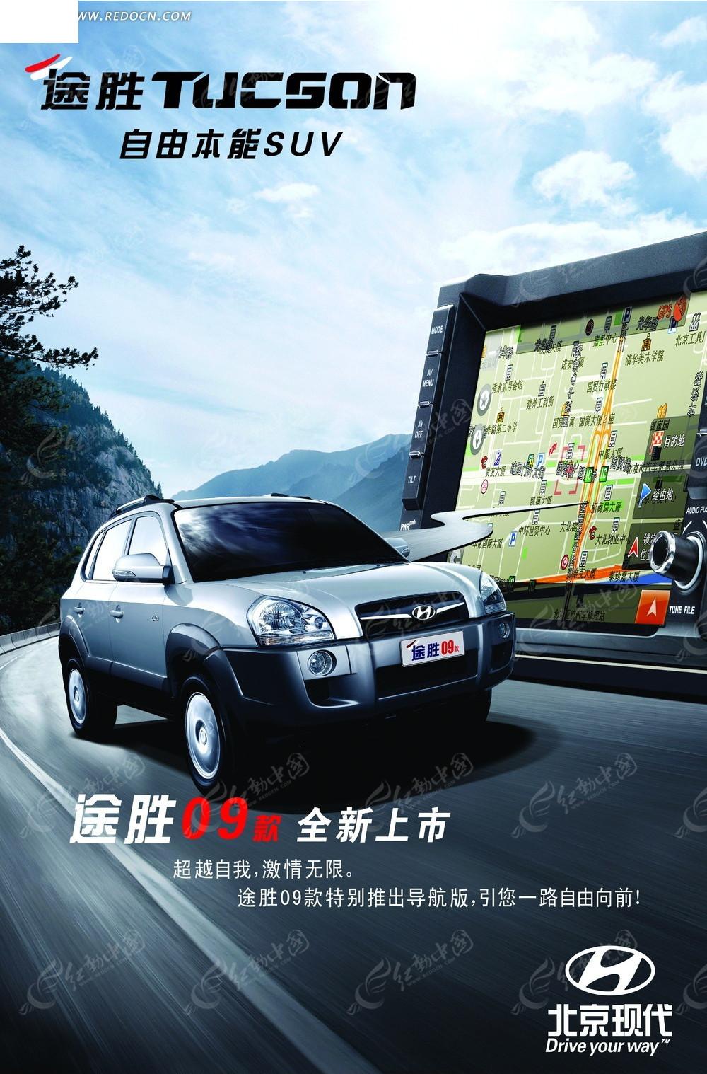北京现代途胜汽车海报psd分层模板图片 高清图片