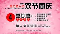 春节情人节双节同庆淘宝海报