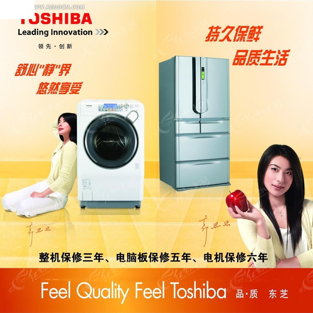 东芝冰箱洗衣机宣传海报