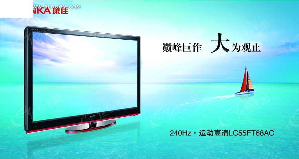 卫视预告_康佳电视宣传广告海报