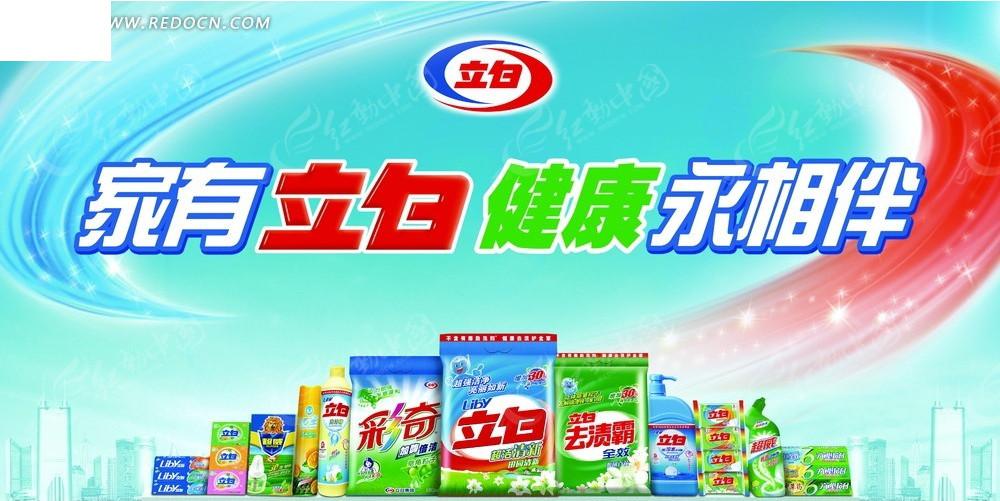 立白洗护产品宣传海报