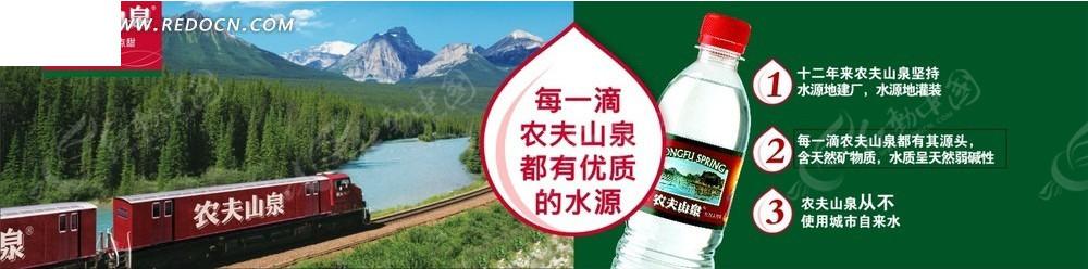 农夫山泉户外宣传海报图片