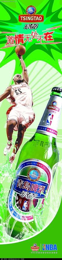 青岛啤酒x展架