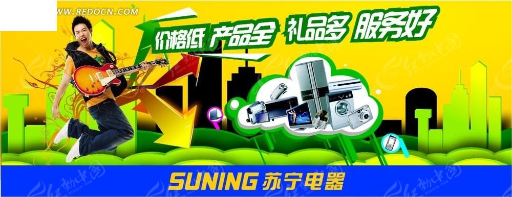 苏宁电器促销宣传广告设计