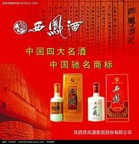 西凤酒广告宣传海报