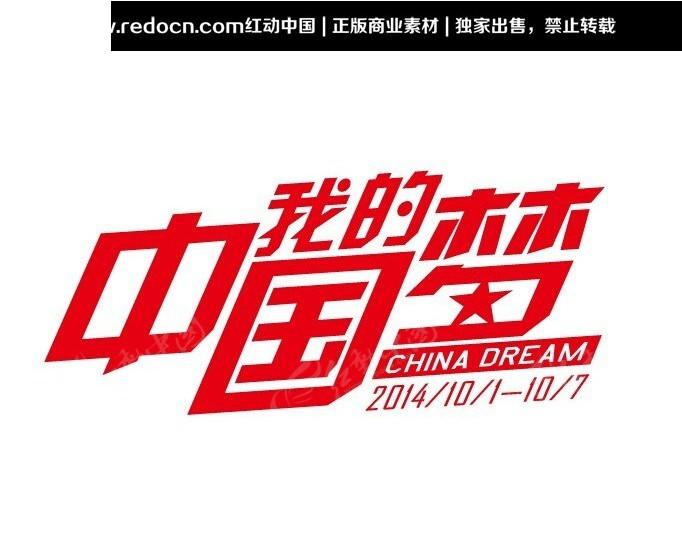 中国我的梦字体设计