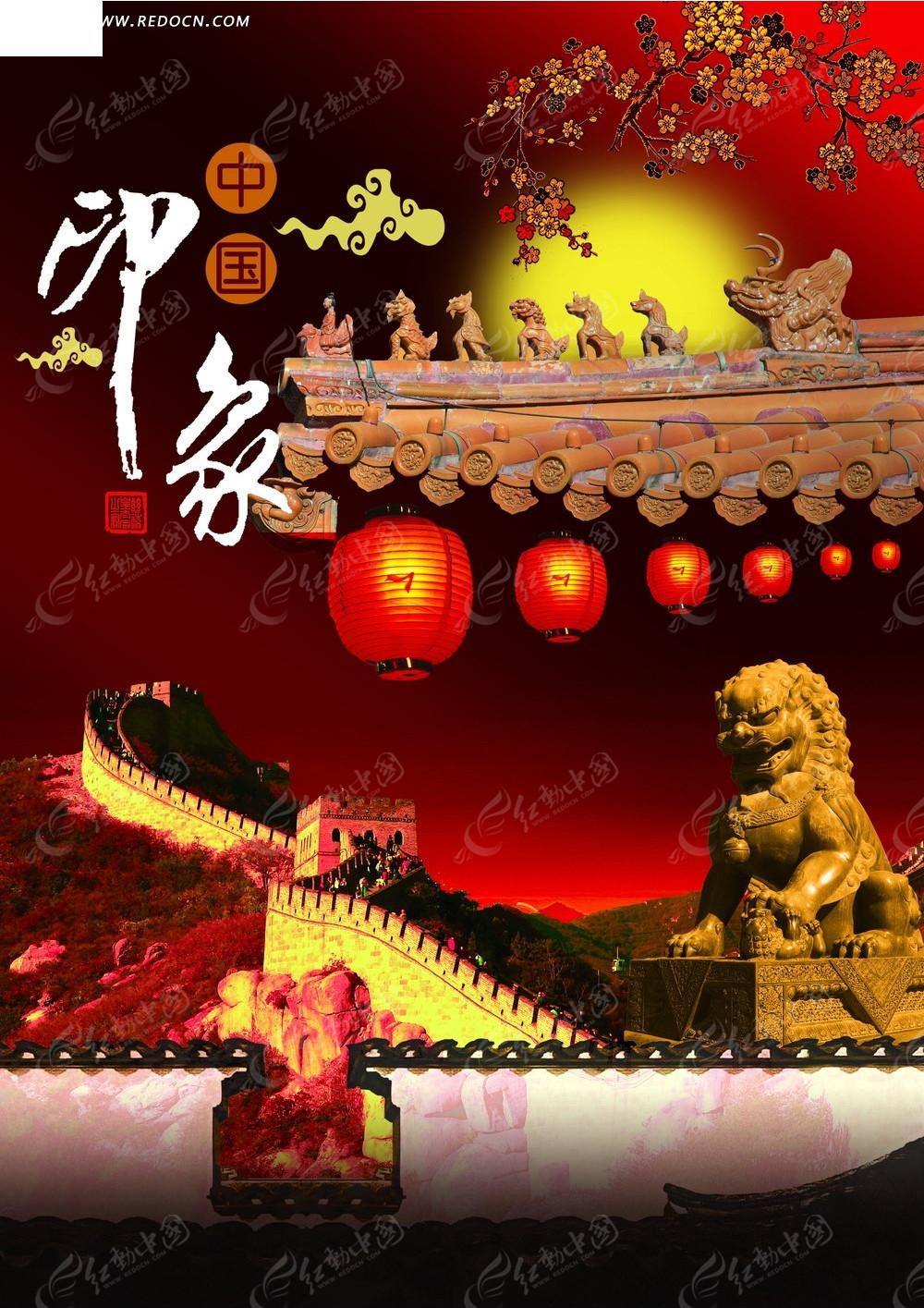 中国印象中国风宣传海报