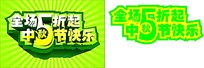 中秋节促销招贴图片设计