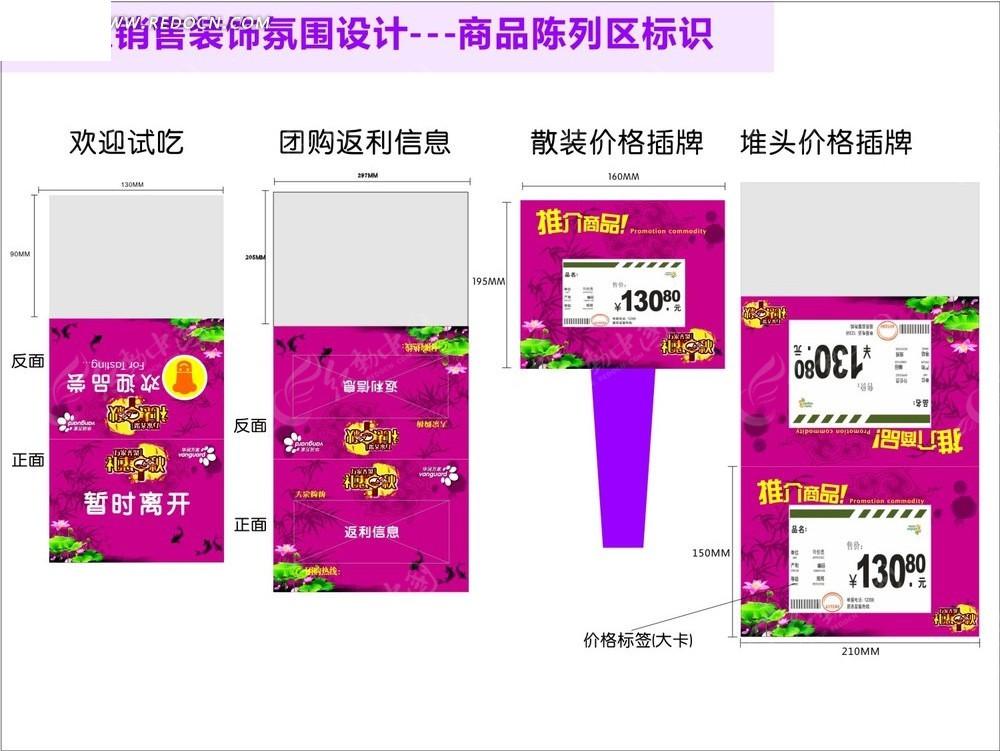 包装 包装设计 设计 1000_781
