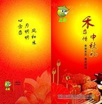 中秋主题印花月饼包装素材