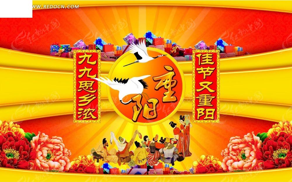 重阳节日主题活动海报PSD免费下载 重阳节素材