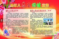 重阳节日主题宣传海报