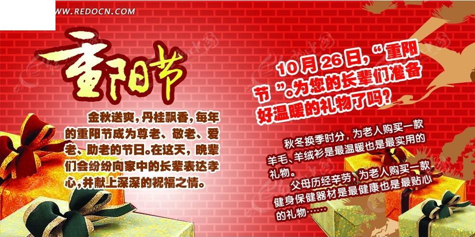 www.fz173.com_重阳节主题名称。