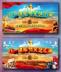 八一建军节文艺汇演宣传海报