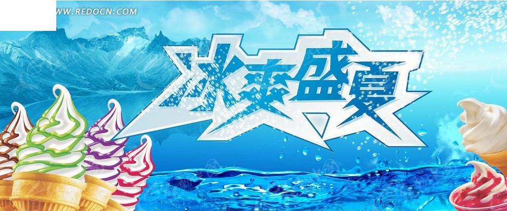 免费素材 psd素材 psd广告设计模板 海报设计 冰爽盛夏冰淇淋宣传海报图片