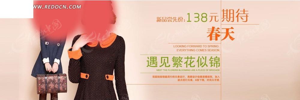 春季女装淘宝促销海报