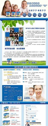 儿童益生菌饮品宣传网站设计