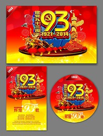 建党93周年广告设计素材