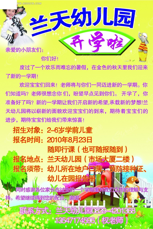 蓝天幼儿园开学啦活动宣传海报
