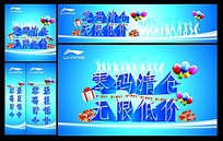 李宁零码清仓低价促销广告