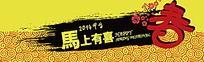 马上有喜春节淘宝店招海报