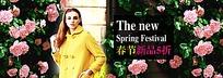 女装春节新品淘宝促销海报