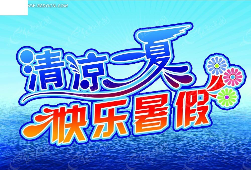 清凉一夏快乐暑假宣传海报