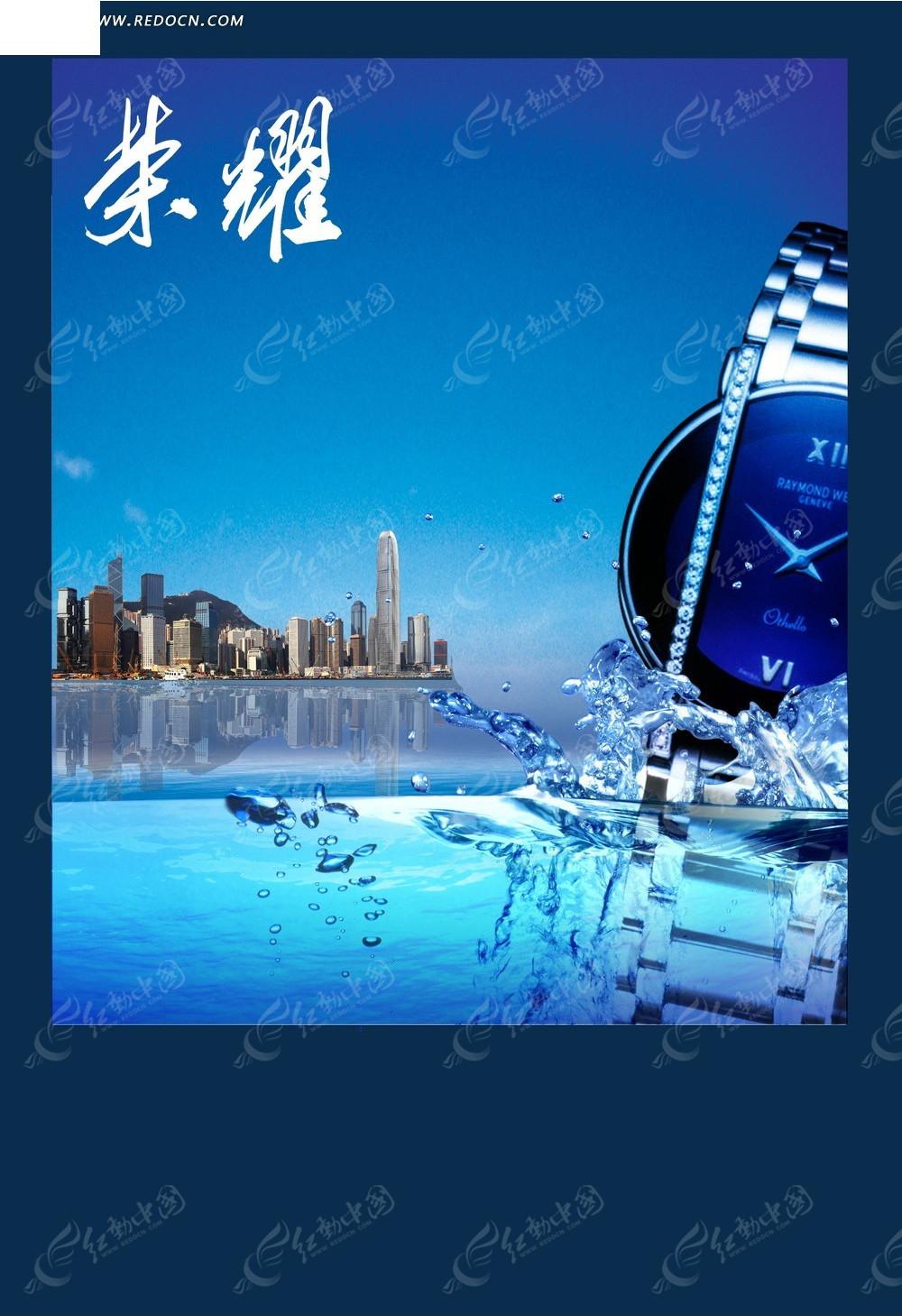 免费素材 psd素材 psd广告设计模板 饮品广告 荣耀蓝色调广告宣传海报