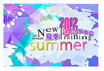 夏季新品发布会促销海报
