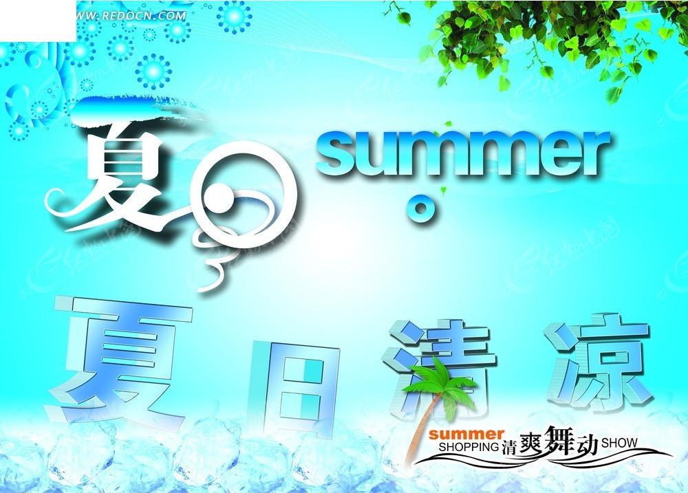 夏日清凉宣传海报模板