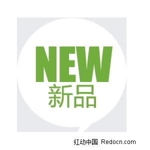 新品淘宝促销标签PNG素材免费下载 编号2769551 红动网图片