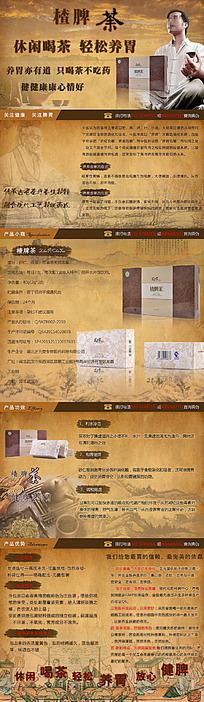 养生茶宣传网站首页设计