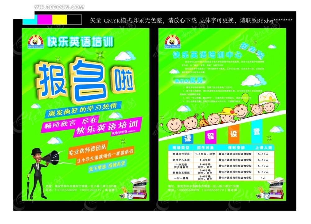 免费素材 矢量素材 广告设计矢量模板 海报设计 英语培训报名啦宣传图片