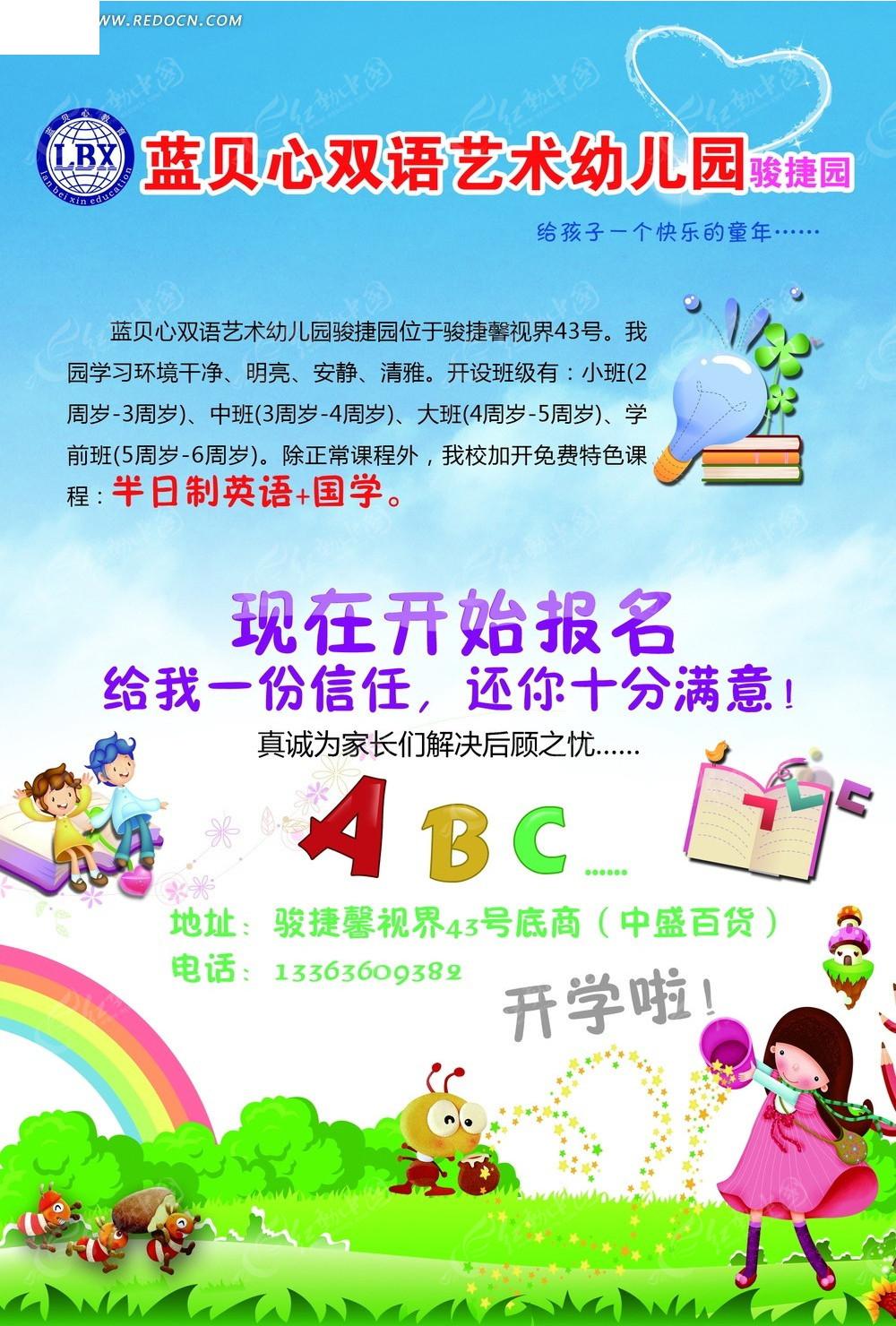 幼儿园开学季活动宣传海报