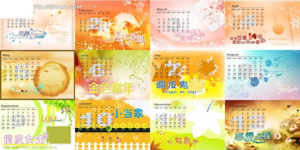 2015年日历设计模板psd免费下载图片