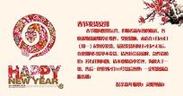 春节发货安排淘宝海报