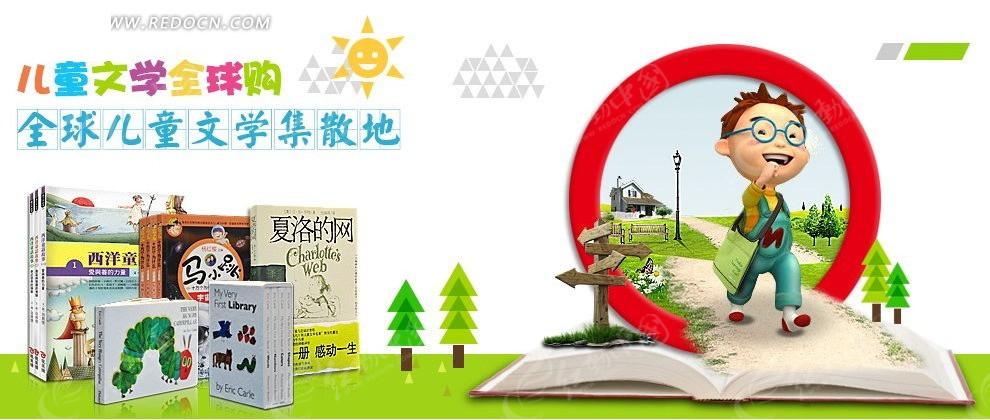 儿童图书淘宝促销海报