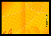 黄色格子画册封面设计