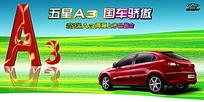 奇瑞五星A3国车骄傲宣传海报