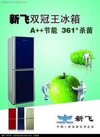 新飞双冠王冰箱宣传海报