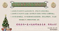 悠梦达春节放假通知淘宝海报