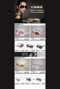 大牌眼镜淘宝促销装修模版